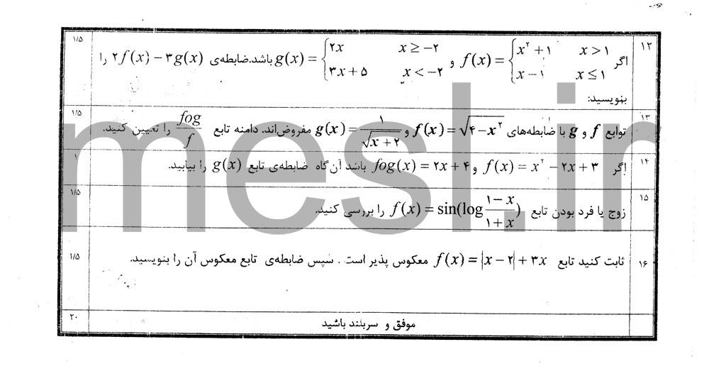 نمونه سوال نوبت اول حسابان 91 بخش 2